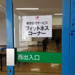 パラ駅伝2017_フィットネスコーナー1