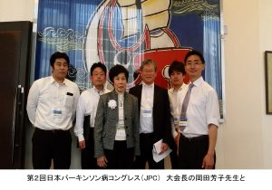 JPC大会長の岡田先生と
