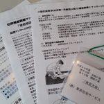 訪問マッサージ東京在宅サービスの全肢P連総会での配布資料