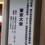 全国肢体不自由特別支援学校PTA連合会総会 立て看板