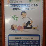 訪問マッサージ東京在宅サービス体験マッサージ@ラヴィーレ多摩川_看板