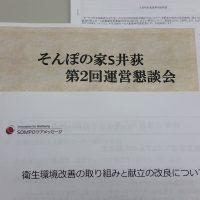 そんぽの家S井荻_第2回運営懇談会