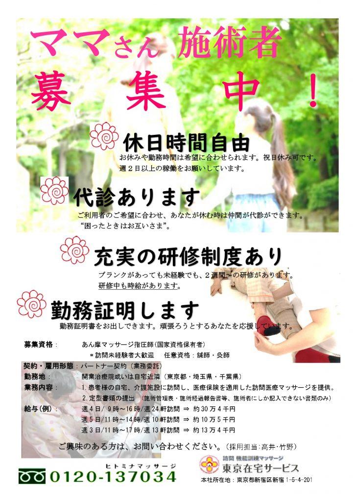 訪問マッサージ東京在宅サービスではママさん施術者を募集しています。