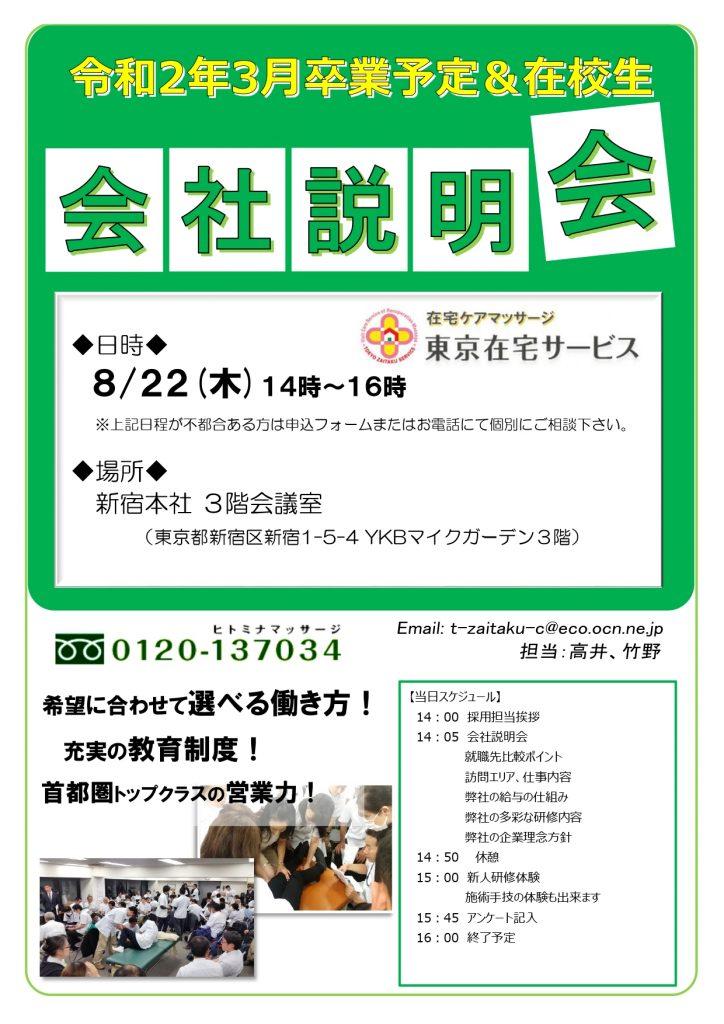 訪問マッサージ東京在宅サービスの新卒向け会社説明会チラシ