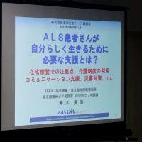 訪問マッサージ医療講演会ALS支援_スライド1