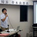 訪問マッサージ医療講演会ALS支援_ALS協会東京都事務局長青木氏
