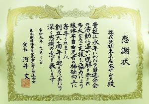 東京都肢体不自由児者父母の会連合会よりの感謝状