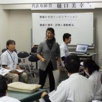 訪問マッサージ勉強会_腰痛の在宅リハビリテーション_樋口美幸先生@東京在宅サービス1