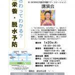訪問マッサージ東京在宅サービス_社内医療講演会チラシ_低栄養脱水予防