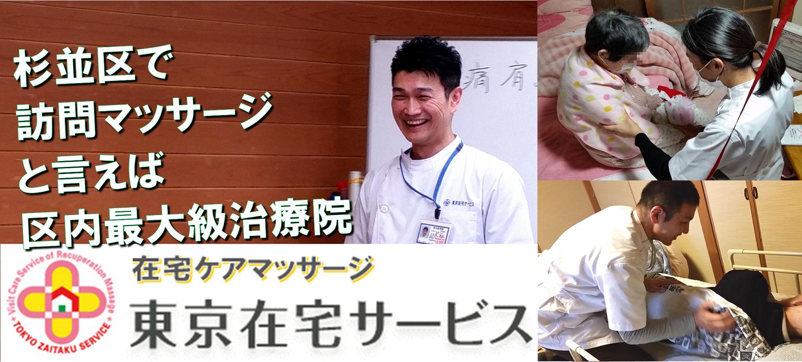 杉並区訪問マッサージ東京在宅サービスTOP画像4