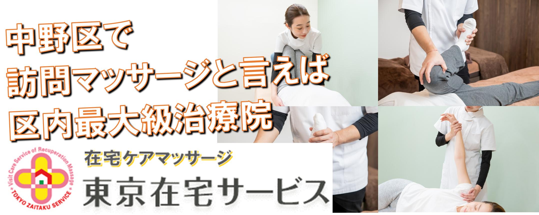 中野区で訪問マッサージといえば区内最大 東京在宅サービス