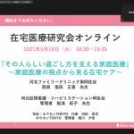 在宅医療研究会_5/18テーマ