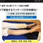 ホームアレーセミナー_冷え性手技