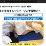 ホームアレーセミナー_臥床への手技